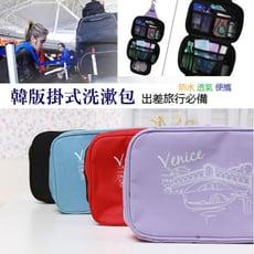 可掛式大容量防水化妝包 便攜式旅行洗漱包