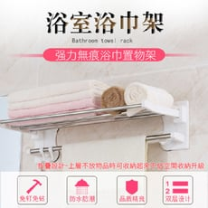 無痕貼不鏽鋼雙層毛巾架 上掀式置物架 浴室置物架