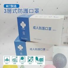 台灣製 三層防護成人口罩 通過美國FDA及CE檢測