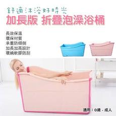 【買再送周邊配件】成人兒童加大加厚折疊浴缸 泡澡桶 泡澡浴缸 折疊浴缸