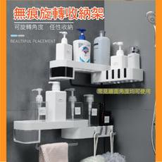 無痕多功能轉角收納置物架 浴室旋轉收納架 置物架