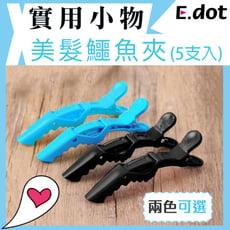 【E.dot】超防滑美髮恐龍夾/鱷魚夾(5入)