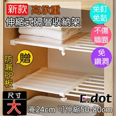 【E.dot】新款承重型伸縮式隔層收納架-大