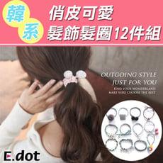 【E.dot】俏皮髮飾髮圈12件盒裝組
