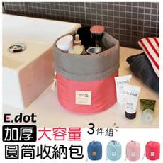 【E.dot】加厚圓筒大容量旅行化妝包3件組