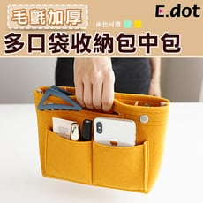 【E.dot】毛氈加厚收納包中包