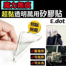 【E.dot】魔力無痕超黏透明萬用矽膠貼(10入/組)