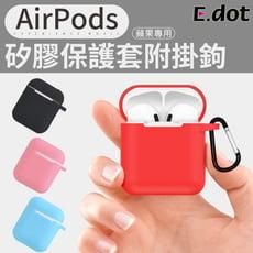 【E.dot】AirPods專用矽膠保護套