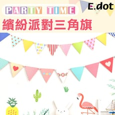 【E.dot】DIY繽紛派對三角旗幟
