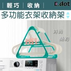 【E.dot】衣架整理多功能收納架