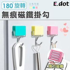 【E.dot】超耐重無痕磁鐵掛勾