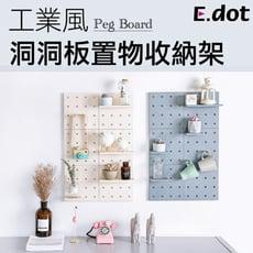 【E.dot】工業風洞洞板牆面置物收納架