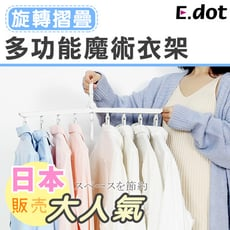 【E.dot】省空間摺疊多功能魔術衣架