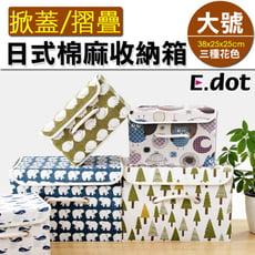 【E.dot】日式棉麻印花可掀蓋摺疊收納箱(大)