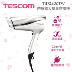 【限時促銷】 TESCOM TID2200 TID2200TW防靜電負離子吹風機公司貨