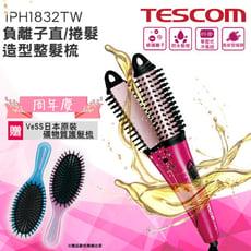 【贈日系護髮梳】 TESCOM  IPH1832  負離子直捲整髮梳國際變壓公司貨