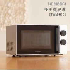 ONE Amadana STWM-0101 微波爐 (17L) 群光公司貨 原廠保固一年