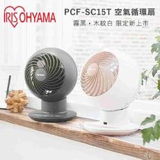 【新色上市】 IRIS PCF-SC15T 空氣對流循環扇 電扇 循環扇 群光公司貨 保固一年