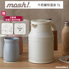 【贈硅藻土杯墊】  MOSH! 牛奶系 1L 保溫瓶 保溫罐 保溫壺 熱水瓶 熱水壺 公司貨
