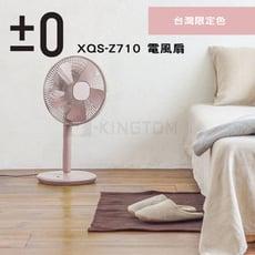 【台灣限定粉色】日本 正負零±0 Z710 生活電風扇 XQS-Z710 電風扇 立扇 節能 12吋