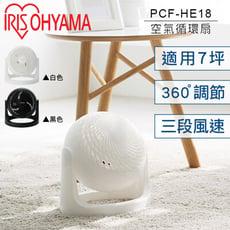 日本 IRIS 空氣循環扇 PCF-HE18  空氣循環扇 群光公司貨 保固一年