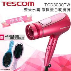 周年慶【贈日系護髮梳】  TESCOM 白金奈米膠原蛋白吹風機TCD3000  公司貨
