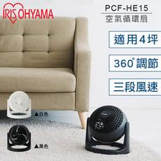 日本 IRIS 空氣循環扇 PCF-HE15 空氣循環扇 群光公司貨 保固一年