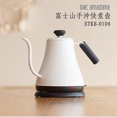 ONE Amadana STKE-0104 快煮手沖壺 (800ml) 群光公司貨 原廠保固一年