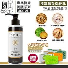 【贈印度美肌皂】  CONTIN 康定 酵素極萃豐盈洗髮乳 300ML/瓶 洗髮精