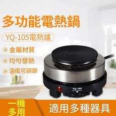 現貨   110V 台灣專用小電爐 電熱爐 加熱爐煮茶爐加熱爐牛奶爐煮咖啡 創時代3C