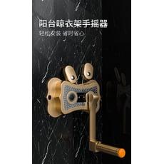 晾衣架維修配件 升降晾衣架手搖器 雙桿晾曬衣架手搖器 DIY配件 米家