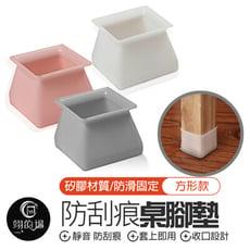 4入組【靜音防刮痕桌腳墊】矽膠桌椅腳靜音防刮痕保護套 方形款