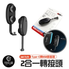 switch【Switch配件】充電OTG 2合一轉接頭 Type-C轉USB擴展器