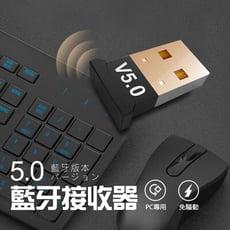 現貨*台灣認證【藍牙5.0適配器】PC專用 藍牙音頻接收器 免驅動 可連接藍牙音箱 耳機 滑鼠 鍵盤