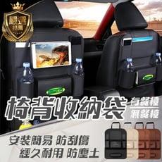 【E-CAR汽機車生活館】汽車後座收納架(一般款)