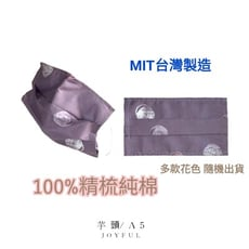 -Laura- [台灣製口罩套] 100%精梳純棉親膚透氣 可水洗口罩防護套