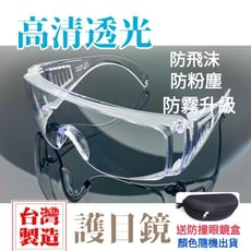 【護目鏡】 台灣製造 工廠直營 高透清99% 外銷歐美 大人/小孩款  防飛沫 防霧 防粉塵