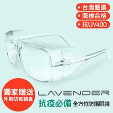 Lavender全方位防護眼鏡-205 透明
