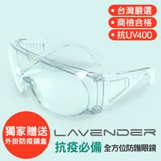 台灣製Lavender全方位防護眼鏡Z871CE透明★贈防疫外掛式鏡盒&拭鏡袋