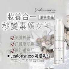 Jealousness 婕洛妮絲~白雪公主素顏霜(30ml)