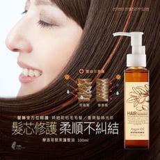 MOMUS~摩洛哥堅果護髮油(100ml)  護髮油/護髮乳/護髮素/髮膜