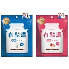 有點濃~高鈣牛奶片(50g) 款式可選 糖果/零食/牛奶片