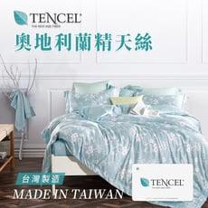 台灣製造天絲床包 雙人標準5尺