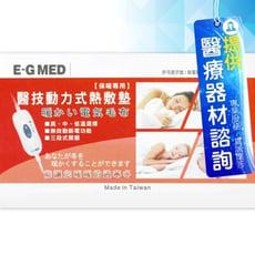 來而康 醫技 動力式熱敷墊 EG-220B 30x39
