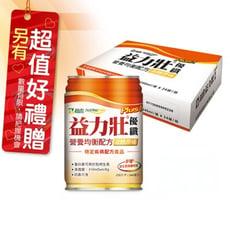 來而康 益富 益力壯Plus 優纖 營養均衡配方 液體即飲系列 兩箱販售 滿兩箱送保鮮盒