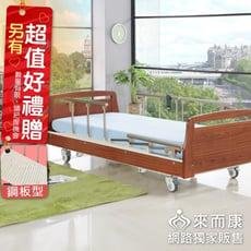 來而康 立明 交流電力可調整式病床 (未滅菌) LF-66 鋼板 三馬達時尚居家 電動床補助