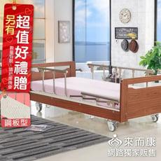 來而康 立明 交流電力可調整式病床 (未滅菌) EF-33 鋼板 三馬達復古居家 電動床補助