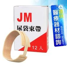 來而康 JM 杰奇 肢體裝具 JM-406 尿帶束帶(12入/盒)