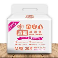 來而康 金安心 樂活 經濟型 成人尿褲 M號 20片一包  一箱6包販售