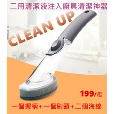 二用清潔液入廚具清潔神器